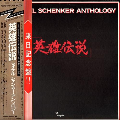 Michael Schenker Anthology 2 Lp Ufo Compilation Japanese