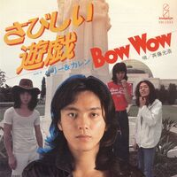 Bow Wow - Sabishii Yuugi / Harry And Karen 7inch