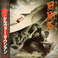Silver Mountain - Hibiya Live in Japan '85 LP SP25-5281