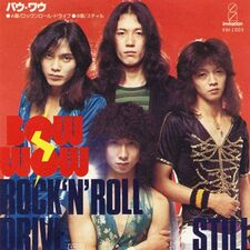 Bow Wow - Rock N Roll Drive / Still 7inch (single)