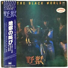 Nokemono - From the Black World LP
