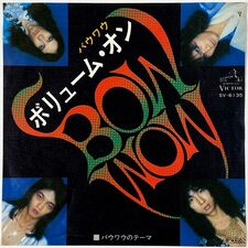 Bow Wow - Volume On / Theme Of Bow Wow 7-Inch SV6135