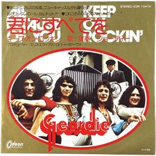 Geordie - All Because Of You 7-Inch EOR-10476