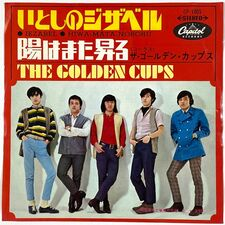 Golden Cups, The - Jezabel 7-Inch CP-1005