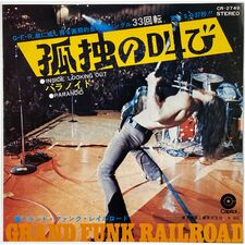 Grand Funk Railroad - Inside Looking Out 7-Inch CR-2749