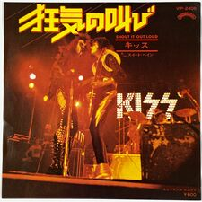 Kiss - Shout It Out Loud 7-Inch VIP-2408