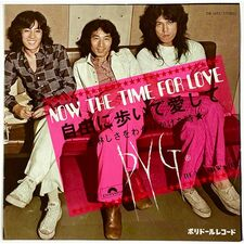 Pyg - Now The Time For Love 7-Inch DR1633