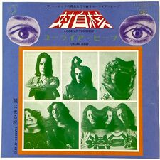 Uriah Heep - Look At Yourself 7-Inch LL2515BZ