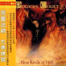 Powers Court - Nine Kinds of Hell CD REM-MS005