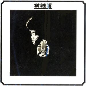 Kuni Kawachi - & Flower Travellin Band CD