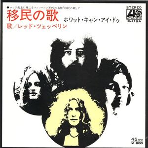 Led Zeppelin - Immigrant Song / Hey, Hey What Can I Do 7inch