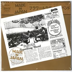 Flower Travellin' Band - Made in Japan LP ARLP 518