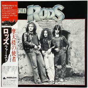 Rods, The - The Rods LP 25RS-147