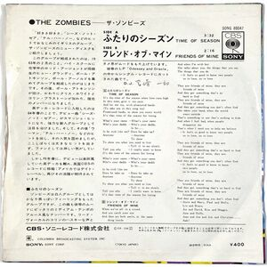 Zombies - Time Of The Season 7-Inch Song 80047