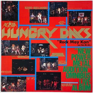 Various Artists - Hungry Days LP 28AL-3001